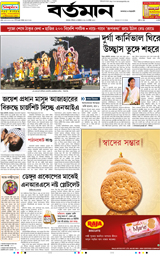 Read Bartaman Newspaper