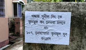 SafeValue must use [property]=binding: নোয়াপাড়ার বিজেপি নেতা সুনীল সিংয়ের বিরুদ্ধে পোস্টার (see http://g.co/ng/security#xss)